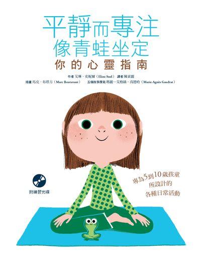 平靜而專注 像青蛙坐定 [有聲書]:你的心靈指南