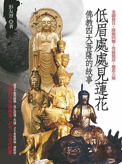 低眉處處見蓮花:佛教四大菩薩的故事
