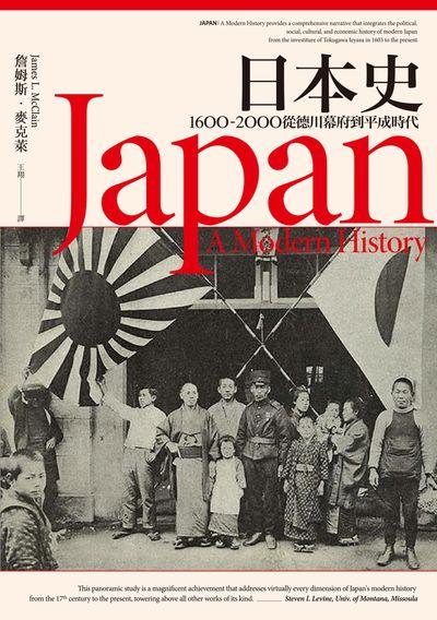 日本史:1600-2000從德川幕府到平成時代