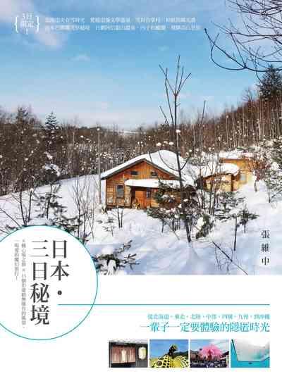 日本.三日秘境:6種心境之旅 x 13個沿途絕無僅有的風景, 一場愛的魔幻旅行!