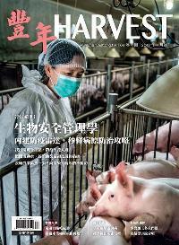 豐年 107/04/15 [第68卷04期]:生物安全管理學