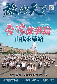 旅@天下 [第70期]:台灣故事島