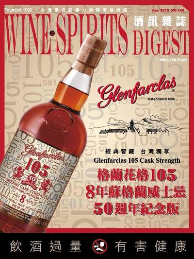 酒訊雜誌 [第142期]:格蘭花格105 8年蘇格蘭威士忌 50週年紀念版