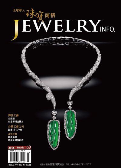 珠寶商情 [第69期]