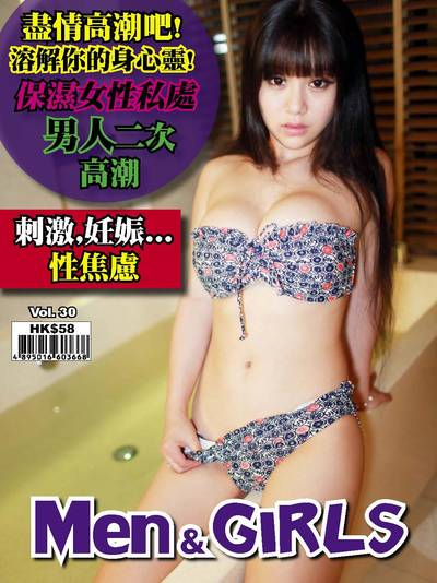 Men & Girls [第30期]