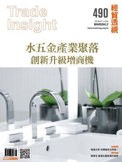 經貿透視雙周刊 2018/04/11 [第490期]:水五金產業聚落 創新升級增商機