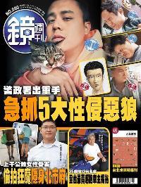 鏡週刊 2018/04/11 [第80期]:警政署出重手 急抓5大性侵惡狼