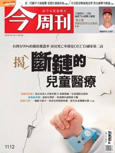 今周刊 2018/04/16 [第1112期]:揭斷鏈的 兒童醫療