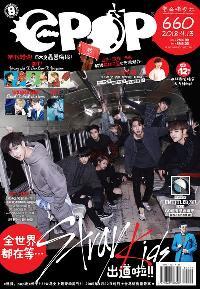 epop 完全情報誌 2018/04/13 [第660期]:Stray Kids出道啦!!