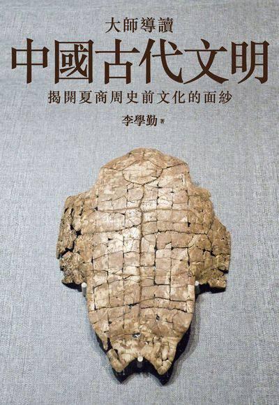 大師導讀:中國古代文明:揭開夏商周史前文化的面紗