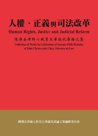 人權、正義與司法改革:陳傳岳律師七秩晉五華誕祝壽論文集