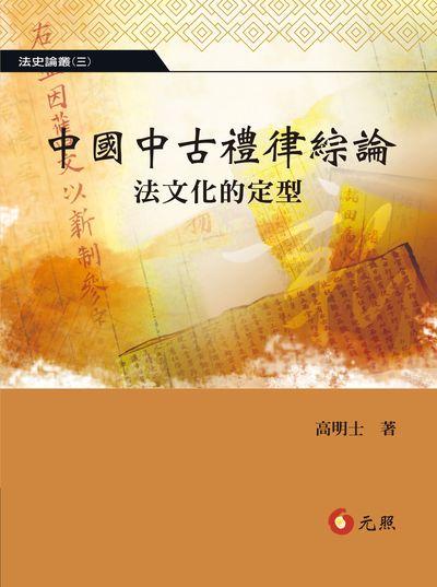 中國中古禮律綜論:法文化的定型