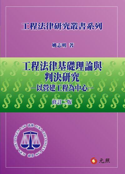 工程法律基礎理論與判決研究:以營建工程為中心