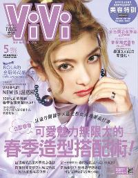 ViVi唯妳時尚國際中文版 [第146期]:可愛魅力無限大的 春季造型搭配術!