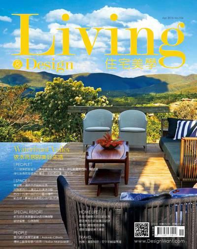 Living & design 住宅美學 [第106期]:Waterfront Valley 依水而居的美好生活