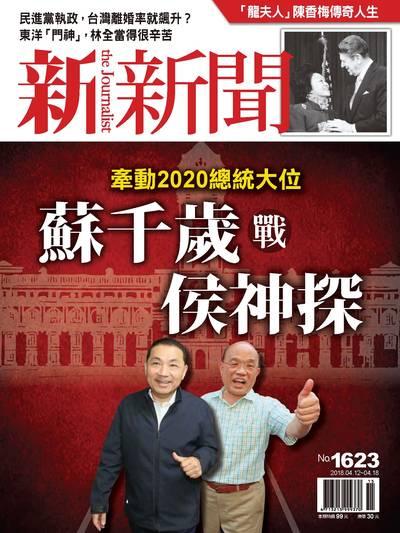 新新聞 2018/04/12 [第1623期]:蘇千歲戰侯神探 牽動2020總統大位