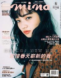 Mina米娜時尚國際中文版(精華版) [第184期]:迎接春天嶄新的我