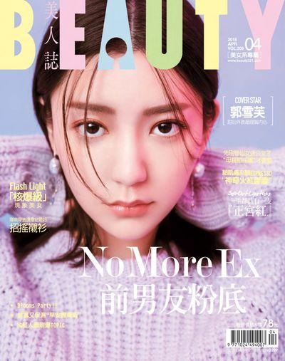 Beauty美人誌 [第209期]:No More Ex 前男友粉底