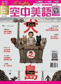 A+ English空中美語 [第218期] [有聲書]:犬之島 Isle of dogs
