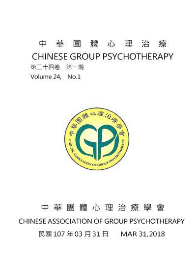 中華團體心理治療 [第24卷第1期]