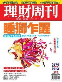 理財周刊 2018/04/13 [第920期]:睡獅乍醒