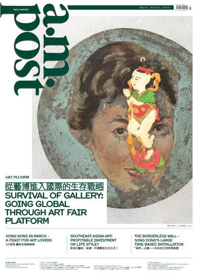 art plus (Taiwan) [第76期]:從藝博進入國際的生存戰略