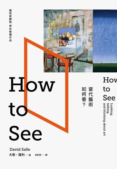 當代藝術如何看?:藝術家觀點, 帶你看懂作品
