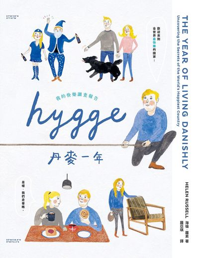 Hygge!丹麥一年:我的快樂調查報告