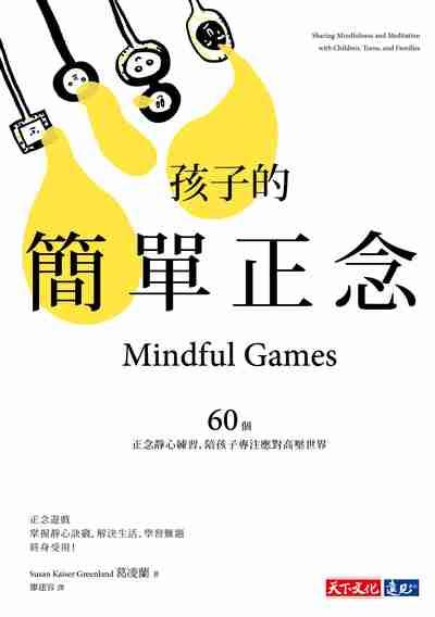 孩子的簡單正念:60個正念靜心練習, 陪孩子專注應對高壓世界