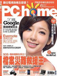 PC home電腦家庭 [第197期]:檔案災難救援王
