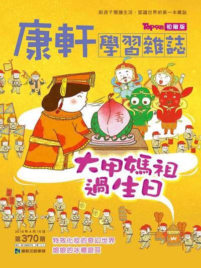 Top945康軒學習雜誌 [初階版] [第370期]:大甲媽祖過生日