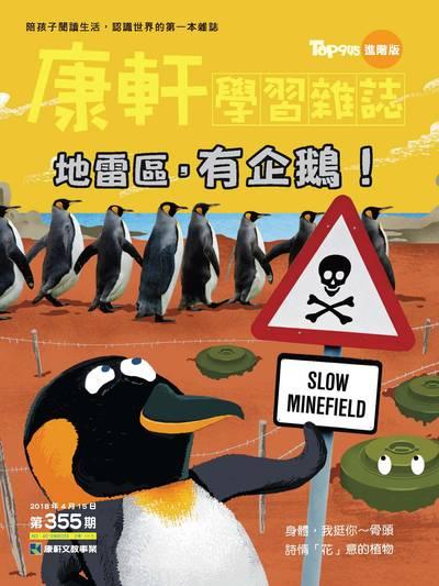 Top945康軒學習雜誌 [進階版] [第355期]:地雷區, 有企鵝!