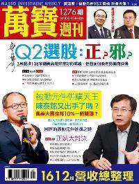 萬寶週刊 2018/04/13 [第1276期]:Q2選股 : 正?邪?