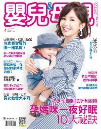 嬰兒與母親 [第498期]:孕媽咪一夜好眠 10大祕訣