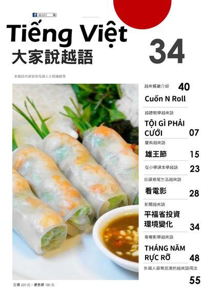 Tiếng Việt 大家說越語 [第34期] [有聲書]:越南餐廳介紹