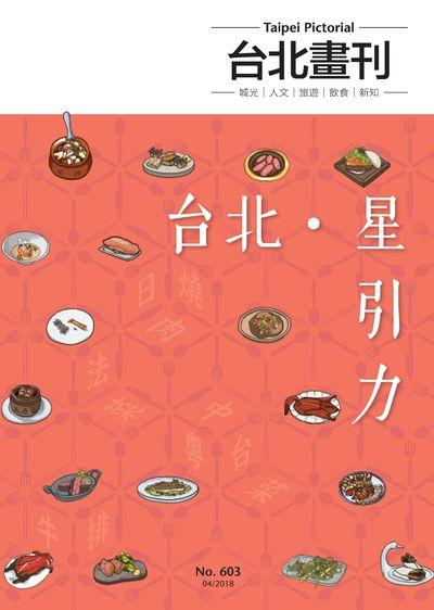 臺北畫刊 [第603期]:台北.星引力