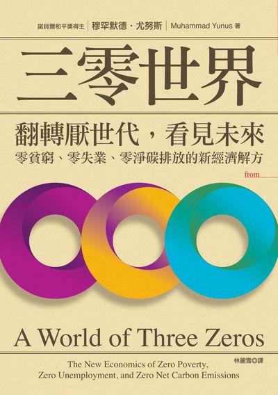 三零世界:翻轉厭世代, 看見未來, 零貧窮、零失業、零淨碳排放的新經濟解方