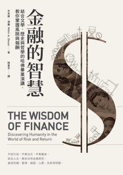 金融的智慧:結合文學、歷史與哲學的哈佛畢業演講, 教你掌握風險與報酬