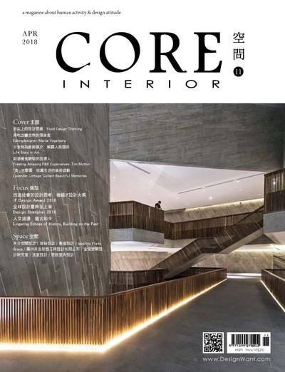 CORE.INTERIOR空間 [第11期]:舌尖上的設計思維