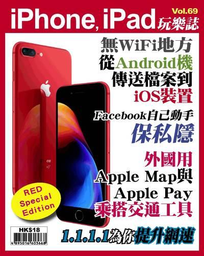 iPhone, iPad玩樂誌 [第69期]:無WiFi地方 從Android機傳送檔案到iOS裝置