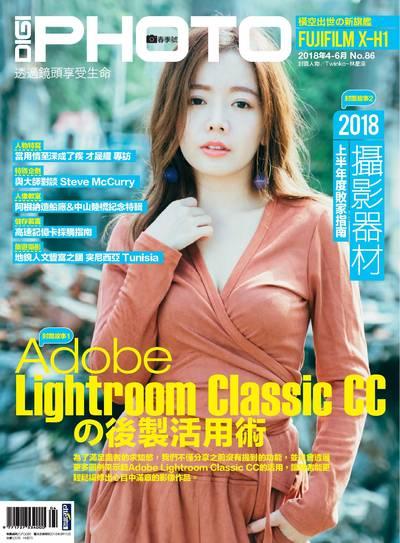 DIGIPHOTO數位相機採購活用 [第86期]:Adobe Lightroom Classic CCの後製活用術