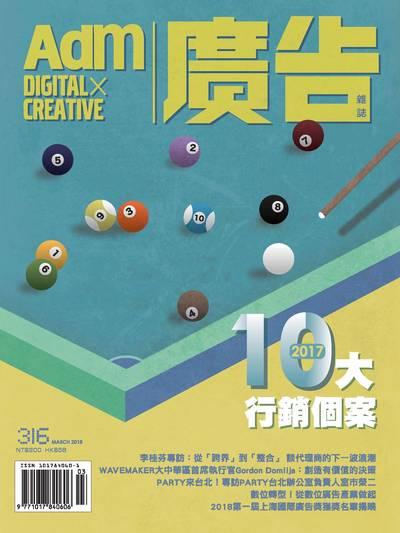 廣告雜誌 [第316期]:2017 10大行銷個案