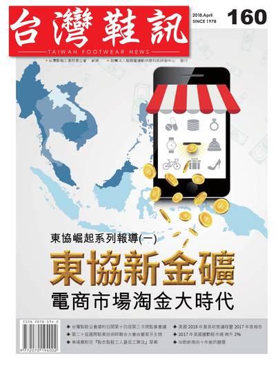 台灣鞋訊 [第160期]:東協崛起系列報導(一) 東協新金礦