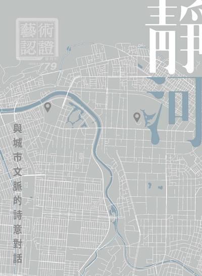 藝術認證 [第79期]:與城市文脈的詩意對話 : 靜河流深