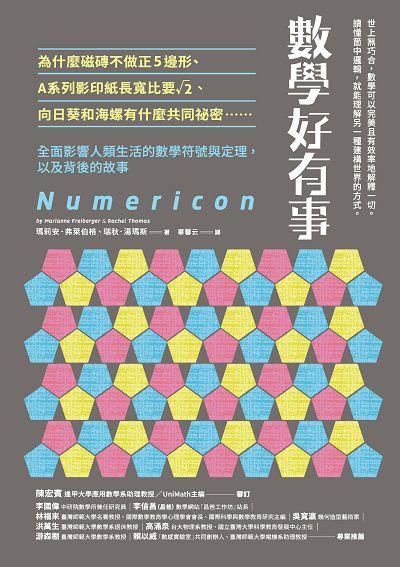數學好有事:為什麼磁磚不做正5邊形、A系列影印紙長寬比要√2、向日葵和海螺有什麼共同祕密......全面影響人類生活的數學符號與定理,以及背後的故事