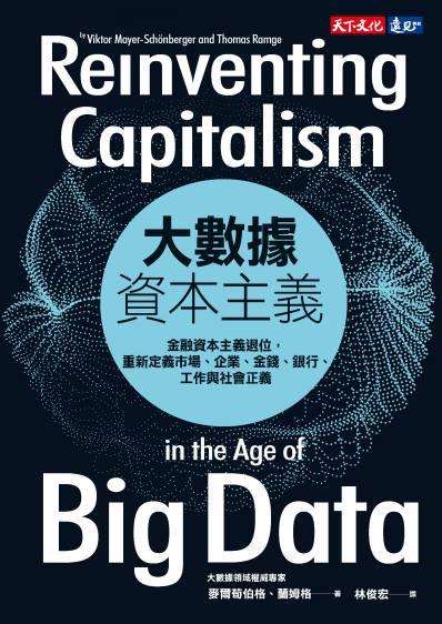 大數據資本主義:金融資本主義退位, 重新定義市場、企業、金錢、銀行、工作與社會正義