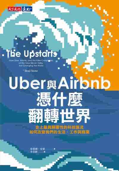 Uber與Airbnb憑什麼翻轉世界:史上最具顛覆性的科技匯流, 如何改變我們的生活、工作與商業