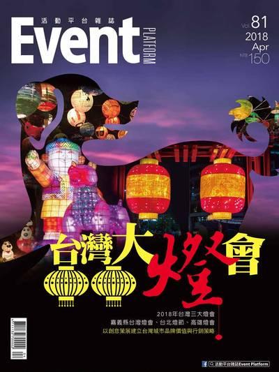 活動平台雜誌 [第81期]:台灣大燈會
