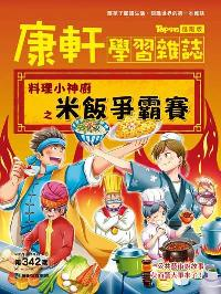 Top945康軒學習雜誌 [進階版] [第342期]:料理小神廚之米飯爭霸賽