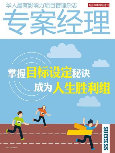 專案經理雜誌 [簡中版] [第38期]:掌握設定目標秘訣 成為人生勝利組